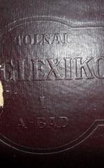 Tolnai uj világlexikona (1926) Első kötet