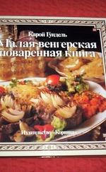 Gundel Károly szakácskönyvek
