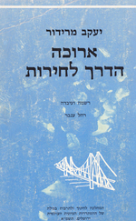 Héber nyelvű kötet (RITKA)
