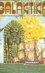 Galaktika – Tudományos-fantasztikus antológia – 96.