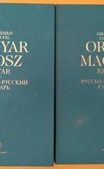 Magyar-orosz + Orosz-magyar szótár